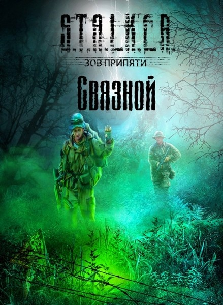 S.T.A.L.K.E.R.: Call of Pripyat - Связной (2015)