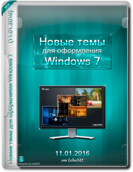 Темы оформления для windows 7 скачать бесплатно » страница 3.