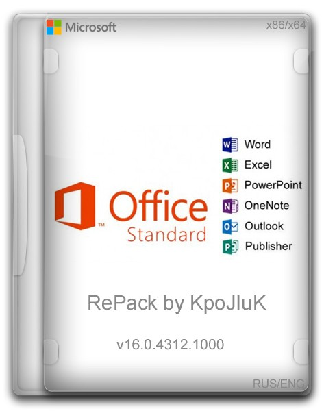 Microsoft Office 2016 Standard RePack by KpoJIuK