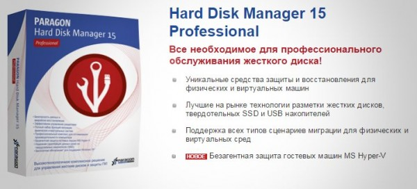 Paragon Hard Disk Manager 15 Pro 10.1.25.813