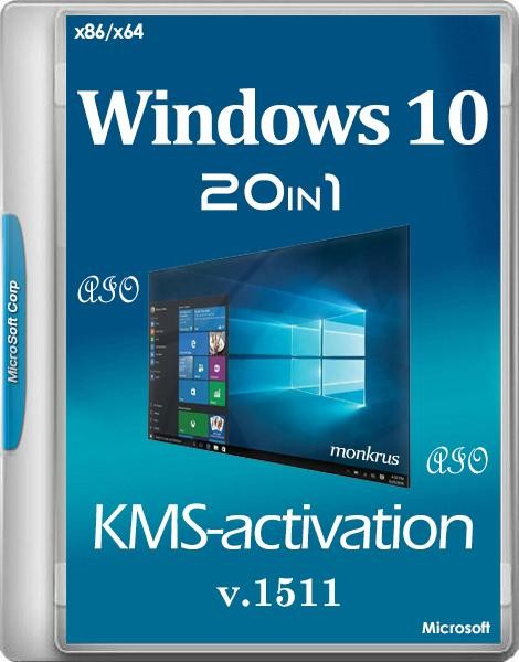 Windows 10 v.1511 x86/x64 -20in1- KMS-activation by m0nkrus