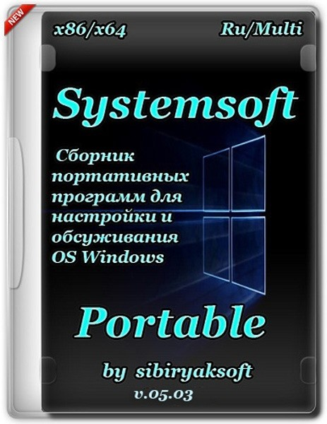 Systemsoft Portable by sibiryaksoft v 05.03