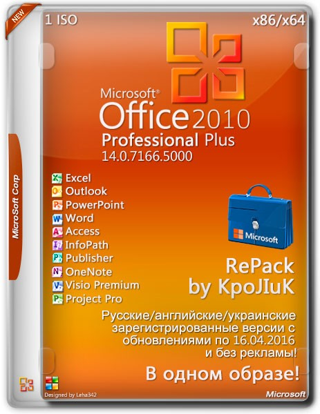 Microsoft Office 2010 SP2 Pro Plus + Visio + Project 14.0.7166.5000 RePack by KpoJIuK (2016.04)