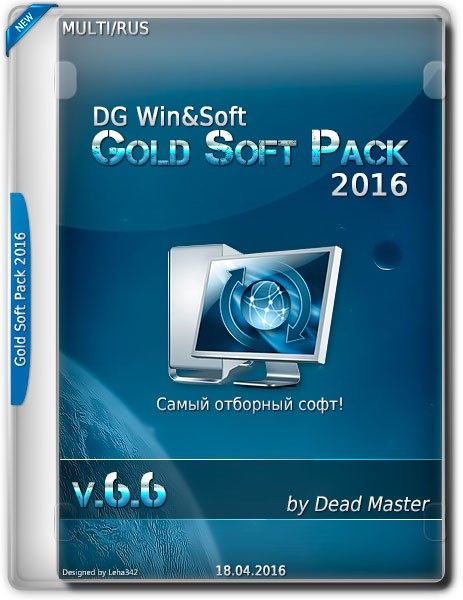 DG Win&Soft Gold Soft Pack 2016 v.6.6