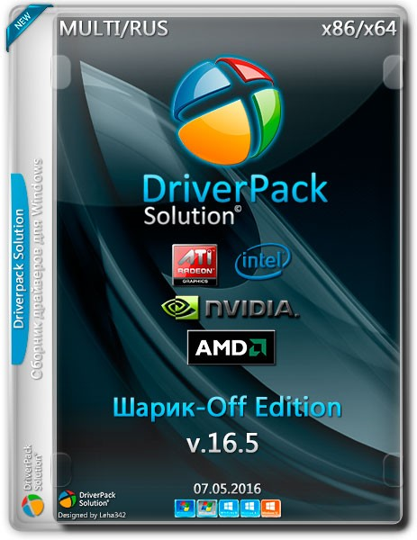 Driverpack Solution v.16.5 Шарик-Off Edition