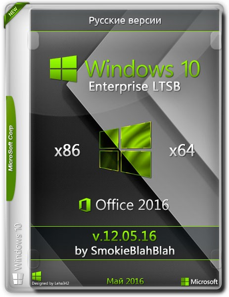 Windows 10 Enterprise LTSB x86/x64 +/- Office 2016 by SmokieBlahBlah v.12.05.16