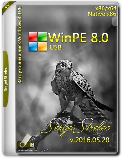 WinPE 8.0 Sergei Strelec x86/x64/Native x86 v.2016.05.20