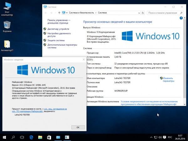 Windows 10 AIO 8in1 х86/x64 Fire Horse v.1511 Updated April 2016