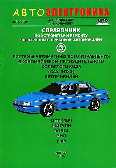 Судебно-баллистический справочник
