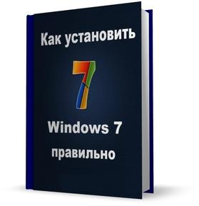 Как установить Windows 7 правильно