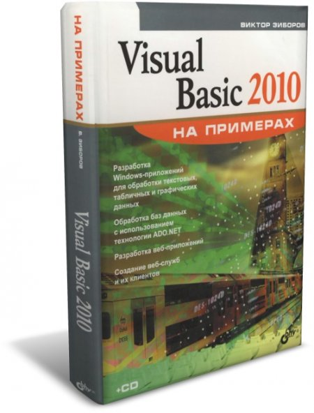 Visual Basic 2010 на примерах (+CD)