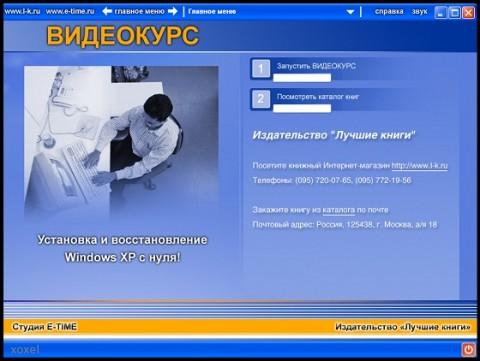Установка и восстановление Windows ХР с нуля + видеокурс