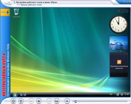 Интерактивный курс. Настройка и оптимизация Windows Vista