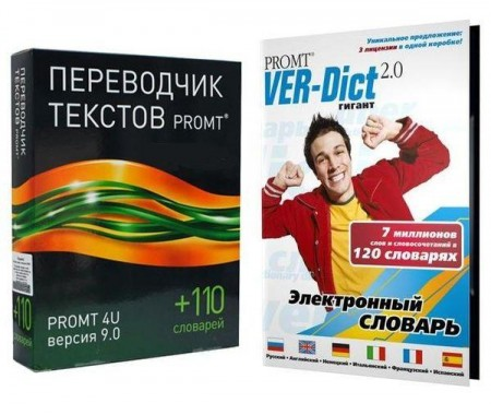 PROMT 9.0.0.397 Giant / RePack + Бонус