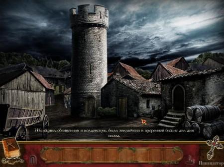 Инквизитор. Тайна мертвого города