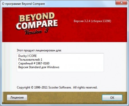 Beyond Compare 3.2.4 Build 13298 + Rus