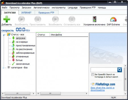 Download Accelerator Plus Premium 9.6.0.6 Final