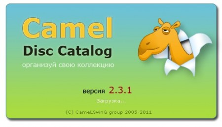Camel Disc Catalog 2.3.1 Build 1614