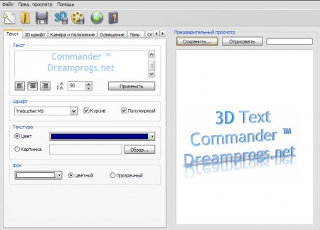 3D Text Commander 3.0.3 + Portable