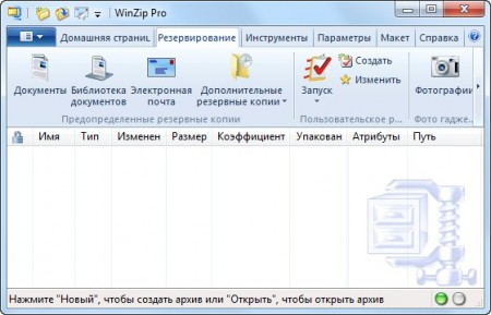 WinZip OEM Edition 19.5 Build 11532 x64/х86
