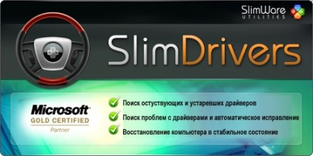 SlimDrivers 2.2.12404 Build 1208