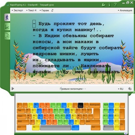Rapid Typing Tutor 4.6.6 Final